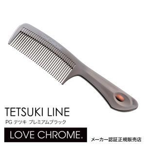 【ネコポス】 LOVE CHROME PG TETSUKI LINE プレミアムブラック グリップ付き ラブクロム くし  誕生日 プレゼント ギフト 引越し祝い|epetitl
