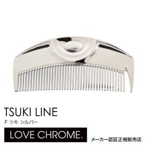 【ネコポス】 LOVE CHROME F TSUKI LINE クロマティックシルバー 月 ラブクロム くし  誕生日 プレゼント ギフト 引越し祝い|epetitl
