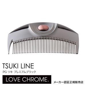 【ネコポス】 LOVE CHROME PG TSUKI LINE プレミアムブラック 月 ラブクロム くし  誕生日 プレゼント ギフト 引越し祝い|epetitl