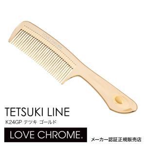 【ネコポス】 LOVE CHROME K24GP TETSUKI LINE ゴールド グリップ付き ラブクロム くし 誕生日 プレゼント ギフト 引越し祝い|epetitl