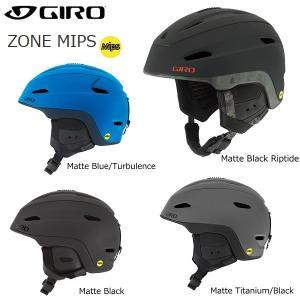 GIRO ZONE MIPS ゾーン ミップス スキー ヘルメット 2018年式