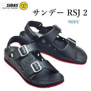 SIDAS<3Dサンダル>サンデー RSJ 2◆シダス 40...