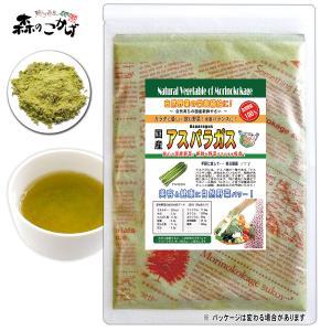 国産 アスパラ 粉末 100g アスパラガス パウダー 野菜粉末 送料無料 ポイント消化 森のこかげ|epicot