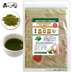 国産 桑の葉 粉末 150g くわのは パウダー 野菜粉末 送料無料 ポイント消化 森のこかげ|epicot