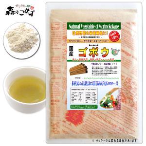 国産 ゴボウ 粉末 100g 牛蒡 ごぼう パウダー 野菜粉末 送料無料 ポイント消化 森のこかげ|epicot