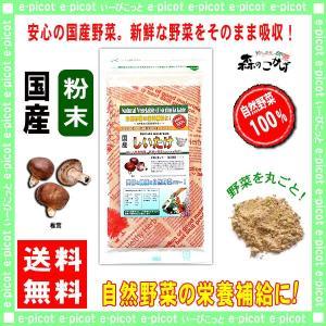 国産 椎茸 粉末 50g しいたけ キノコ パウダー 送料無料 ポイント消化 森のこかげ|epicot