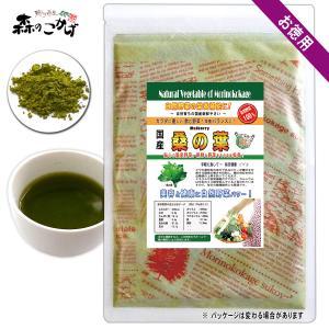 国産 桑の葉 粉末 500g くわのは パウダー 業務用 野菜粉末 送料無料 森のこかげ|epicot