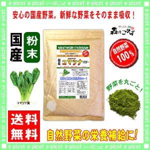 国産 コマツナ 粉末 300g 小松菜 パウダー 業務用 野菜粉末 送料無料 森のこかげ|epicot