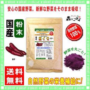 国産 紫イモ 粉末 500g 紫芋 むらさきいも パウダー 業務用 野菜粉末 送料無料 森のこかげ|epicot