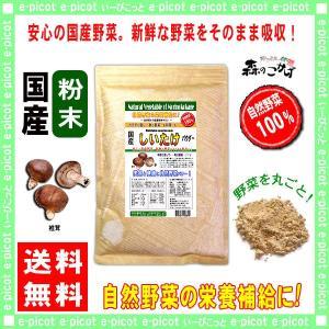 国産 椎茸 粉末 200g しいたけ キノコ パウダー 送料無料 森のこかげ|epicot