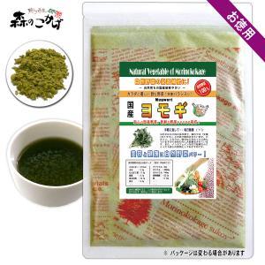 国産 ヨモギ 粉末 500g よもぎ 蓬 パウダー 業務用 野菜粉末 送料無料 森のこかげ|epicot