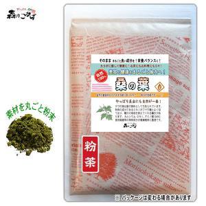桑の葉茶 粉末 250g 桑葉 くわの葉 桑は茶 パウダー 送料無料 ポイント消化 森のこかげ|epicot