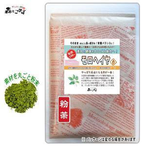 モロヘイヤ茶 粉末 200g もろへいや茶 パウダー 送料無料 ポイント消化 森のこかげ|epicot