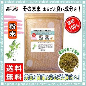 甜茶 (粉末) パウダー 500g 送料無料 森のこかげ 健やかハウス てんちゃ テンチャ てん茶 テン茶
