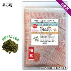 桑の葉茶 粉末 500g 桑葉 くわの葉 桑は茶 パウダー 送料無料 森のこかげ|epicot