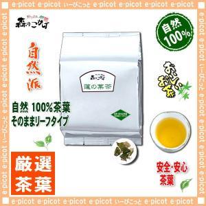 蓮葉茶 業務用 (500g 内容量変更) 森のこかげ 健やかハウス 蓮の葉
