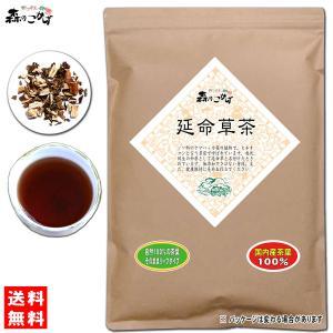 国産 延命草茶 200g 送料無料 えんめいそう茶 ヒキオコシ 業務用 森のこかげ|epicot