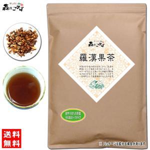 羅漢果茶 500g 送料無料 ラカンカ茶 業務用 森のこかげ|epicot