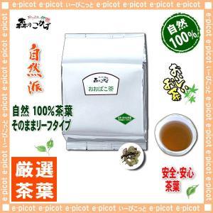 おおばこ茶 業務用 (500g 内容量変更) 森のこかげ 健やかハウス オオバコ茶