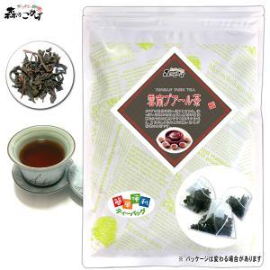 雲南プーアル茶 (2g×50p 内容量変更) お徳用 ティーバッグ 中国茶 プアール茶 送料無料 森...
