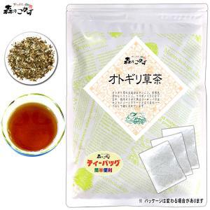 オトギリ草茶 3g×100p おとぎりそう茶 ティーバッグ お徳用 送料無料 森のこかげ|epicot