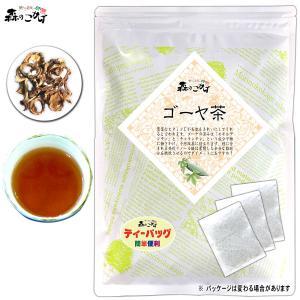 ゴーヤ茶 3g×70p お徳用 ティーバッグ にがうり茶 100% にがごうり 送料無料 森のこかげ 健やかハウス|epicot