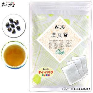 黒豆茶 3g×100p ティーバッグ お徳用 くろまめ茶 送料無料 森のこかげ|epicot