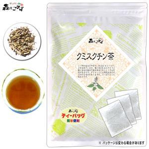 クミスクチン茶 3g×80p くみすくちん茶 ティーバッグ お徳用 送料無料 森のこかげ|epicot