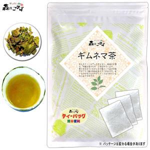 ギムネマ茶 2g×100p ぎむねま茶 ティーバッグ お徳用 送料無料 森のこかげ|epicot