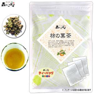 柿葉茶 3g×100p 柿の葉茶 かきの葉茶 ティーバッグ お徳用 送料無料 森のこかげ|epicot