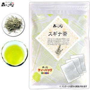 スギナ茶 3g×80p すぎな茶 杉菜茶 ティーバッグ お徳用 送料無料 森のこかげ|epicot