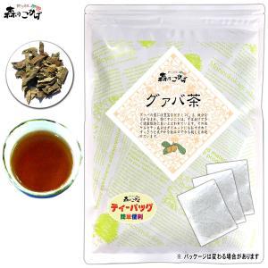 グァバ茶 2g×100p お徳用 ティーバッグ ガバ茶 100% グアバシジュウム茶 送料無料 森のこかげ 健やかハウス