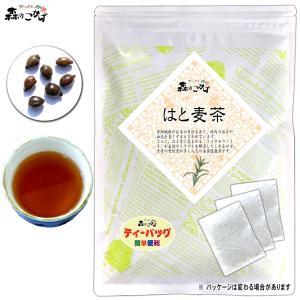 ハトムギ茶 (4g×80p 内容量変更) お徳用 ティーバッグ はと麦茶 100% 鳩麦茶 送料無料...