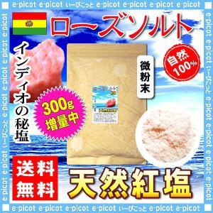 紅塩 ローズソルト 700g 微粉パウダー塩 天然岩塩 送料無料 森のこかげ 健やかハウス