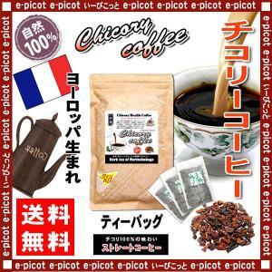 チコリ コーヒー ストレート 2.5g×50p ティーバッグ 送料無料 森のこかげ ハーブティー|epicot