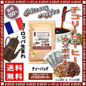 チコリ コーヒー タンポポ入り 2.5g×50p ティーバッグ 送料無料 森のこかげ ハーブティー|epicot