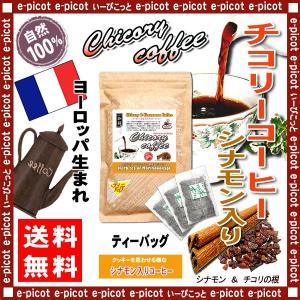チコリ コーヒー シナモン入り 2.5g×50p ティーバッグ 送料無料 森のこかげ ハーブティー|epicot