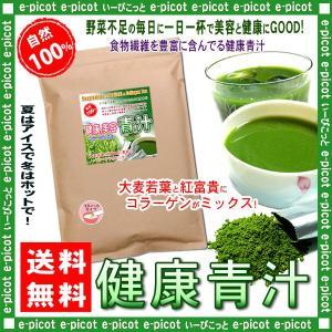 青汁 コラーゲン 3g×30p ティーバッグ 美容茶 大麦若葉 紅富貴茶入り 送料無料 森のこかげ|epicot