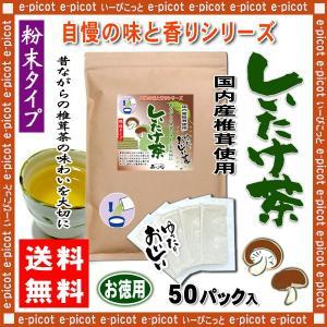 しいたけ茶 椎茸茶 2g×50p 粉末タイプ 送料無料 ポイント消化 森のこかげ 健康茶|epicot