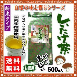 しいたけ茶 業務用 500g 椎茸茶 送料無料 森のこかげ ...