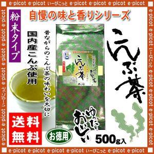 こんぶ茶 昆布茶 500g 粉末タイプ 業務用 送料無料 森のこかげ 健康茶