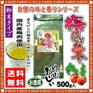 梅こんぶ茶 梅昆布茶 500g 粉末タイプ 業務用 送料無料 森のこかげ 健康茶