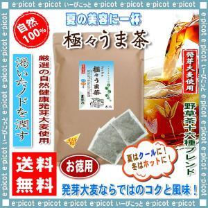 """発芽麦使用 高級 健康茶 """" 極々うま茶 """" 10g×30p..."""