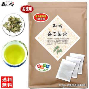 桑の葉茶 国産 (2g×80p 内容量変更) お徳用 ティーバッグ 桑葉茶 100% 桑野は茶 送料無料 森のこかげ 健やかハウス|epicot