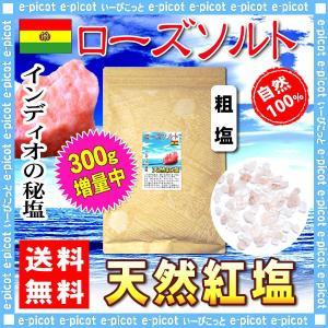 紅塩 ローズソルト 1000g (700g+300g) 3mm粗塩 天然岩塩 1kg 送料無料 森のこかげ 健やかハウス