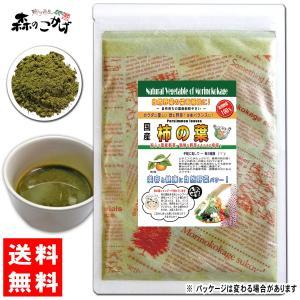 国産 柿の葉 粉末 200g かきのは パウダー 野菜粉末 送料無料 ポイント消化 森のこかげ|epicot
