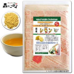 国産 レモン 粉末 50g れもん 檸檬 パウダー 野菜粉末 送料無料 ポイント消化 森のこかげ|epicot