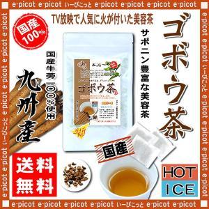 国産 ゴボウ茶 (1.5g×35p 内容量変更) 小倉優子さん 飲んでいる ごぼう茶 牛蒡茶 サポニンにあり 送料無料 森のこかげ 健やかハウスの商品画像|ナビ