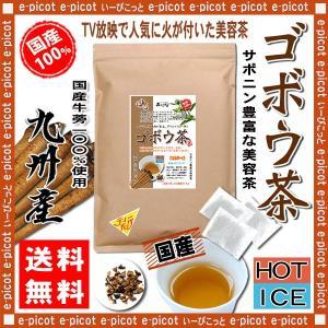 国産 ゴボウ茶 1.5g×80p ティーバッグ ごぼう茶 牛蒡茶 送料無料 森のこかげ 健康茶|epicot