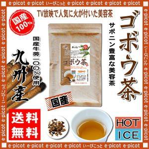 国産 ゴボウ茶 120g 小倉優子さん 飲んでいる ごぼう茶 牛蒡茶 サポニンにあり 送料無料 森の...